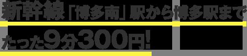 新幹線「博多南」駅から博多駅までたった9分300円!