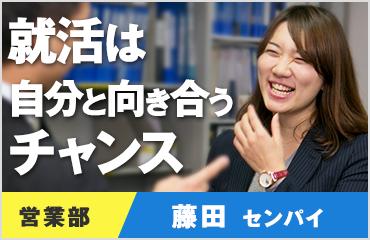 営業部 藤田センパイ