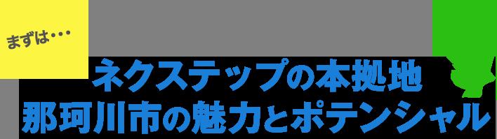 まずは...ネクステップの本拠地那珂川町の魅力とポテンシャル