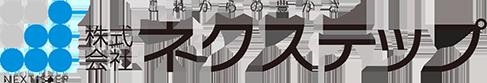 ネクステップ ロゴ