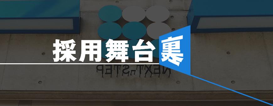 平成31年 ネクステップ 入社式