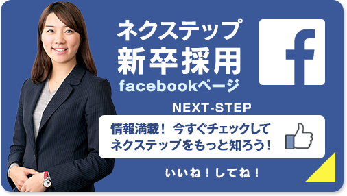 ネクステップ新卒採用facebookページ