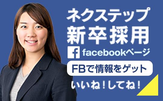 ネクステップ新卒採用 FBで情報をゲット!