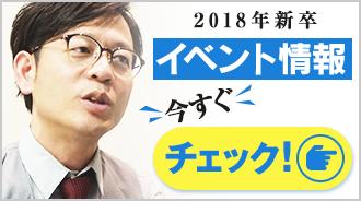 2018年新卒イベント情報 今すぐチェック!
