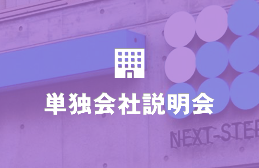 6月2日(金)会社単独説明会+1次選考会@本社