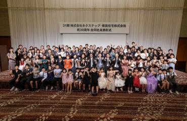 31期(2019年9月) ネクステップ家族住宅合同表彰式