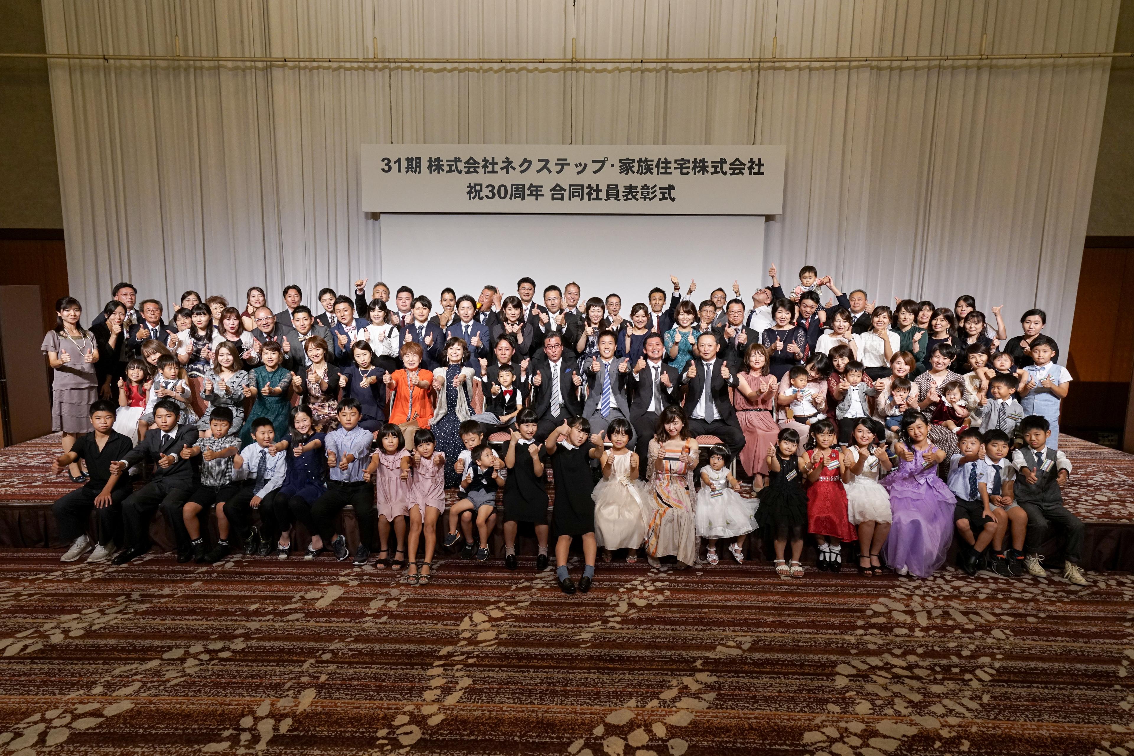 31期 ネクステップ家族住宅 合同社員表彰式