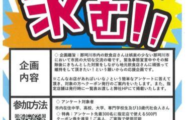 那珂川市内飲食店応援キャンペーン