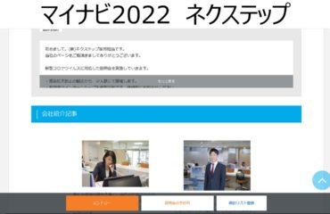 マイナビ2022に新卒採用の情報を載せています!